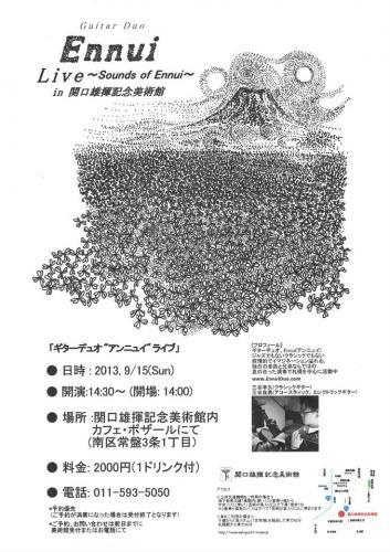 2013.9.15@関口雄揮記念美術館