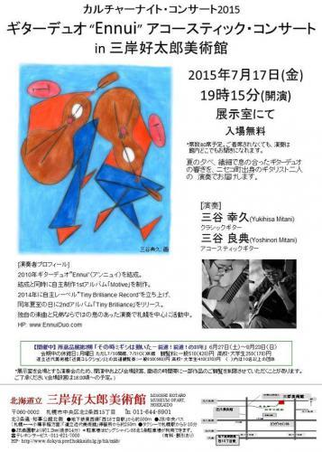 2015.7.17@三岸好太郎美術館