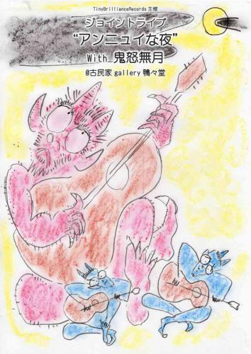 2017.5.27@古民家gallery鴨々堂