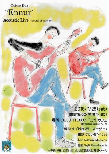 2018.7.28@Gallery+Sakan ミントカフェ(帯広)